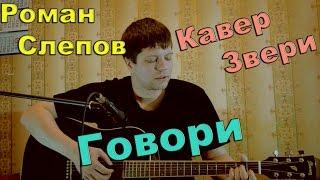 Звери - говори (кавер под гитару) / песни на гитаре