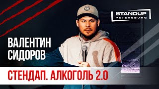 StandUp тур Ты кто такой Выпуск 4 Валентин Сидоров март 2020