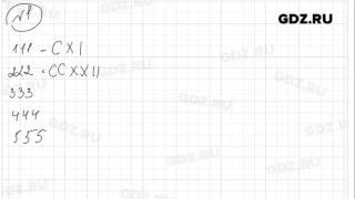 № 1- Математика 5 класс Зубарева