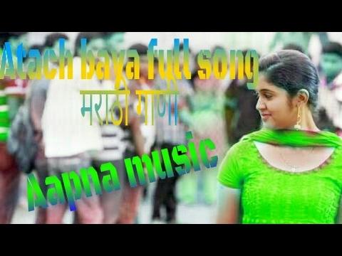 Atach baya ka... Marathi song । by Apna music