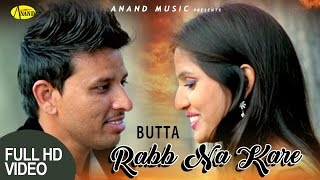 Butta Ll Rabb Na Kare Ll (Full Video) Anand Music II New Punjabi Song 2017