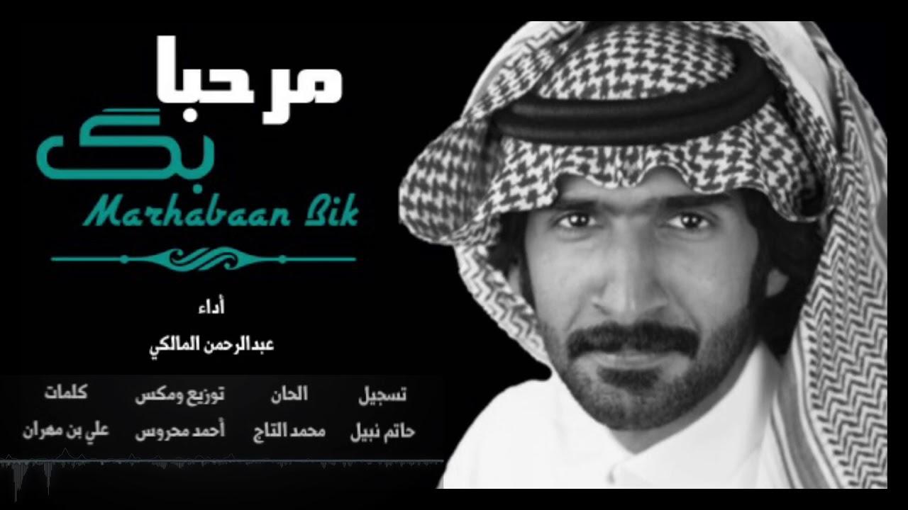 مرحبا بك عبدالرحمن المالكي