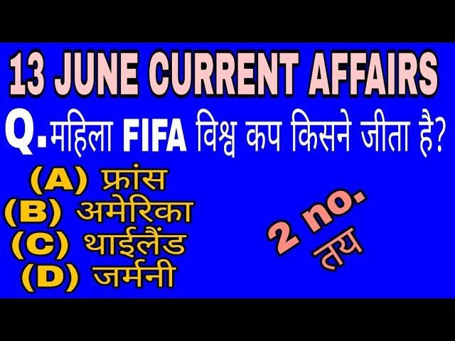 13 JUNE CURRENT AFFAIRS || ALL COMPETITIVE EXAMINATION||