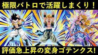 【ドッカンバトル】ブウ編・混血・フュージョン・超系…。極限バトロで活躍しまくりの変身ゴテンクス!