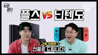 닌텐도 스위치 vs 플레이스테이션4?게임기 뭐가 더 좋…