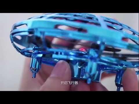 台灣現貨供應UFO感應飛行器 感應飛行器 無重力感應飛行器 UFO飛碟 飛行器 手掌智能感應 無人機 兒童禮物 兒童玩具