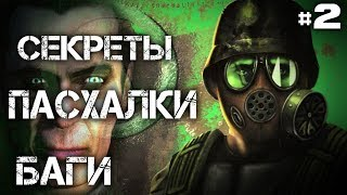 [Half-Life: Opposing Force] - ВСЕ Пасхалки, Секреты и Баги |#2| (All Secrets, Easter Eggs, Bugs)
