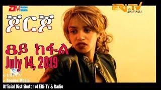 ERi-TV Drama Series: ጆርጆ -8ይ ክፋል - Georgio (Part 8), ERi-TV Drama Series, July 14, 2019