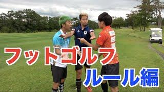 ルールを守ってフットゴルフを楽しんでね! 「フットゴルフあるある動画」 https://www.youtube.com/watch?v=1X_LZuRjZHo 【MAKIHIKAさん】 ...