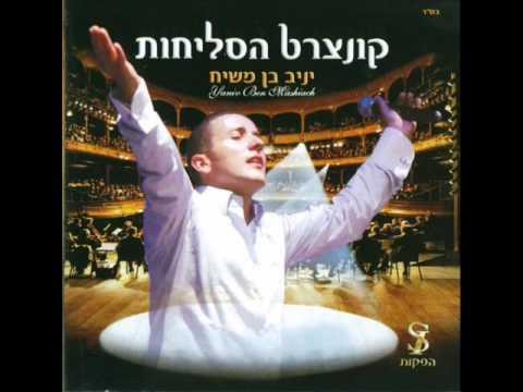 יניב בן משיח ה' שמעתי שמעך Yaniv Ben Mashiach