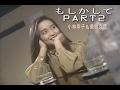 もしかして PART2 (カラオケ) 小林幸子&美樹克彦