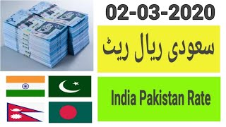 Today Saudi riyal rate/ Saudi riyal rate today/ Saudi riyal rate in pakistan india BANGLADESH nepal