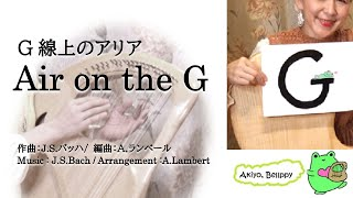 【ライアー, Lyre】G線上のアリア(バッハ)Air on the G String (J.S.Bach), ランベール甲斐 あきよ, Akiyo Lambert-Kai