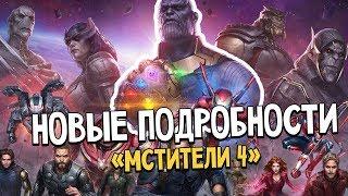 «Мстители 4» - Новые подробности и скорый выход трейлера!