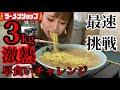 【早大食いチャレンジ】昭和から続く伝説のジャンボラーメン3kg完食無料最速に挑戦した結果…【デカ盛り】