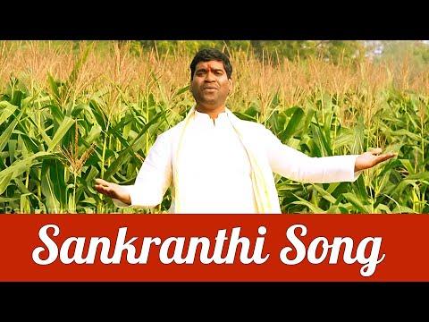 Sankranthi Song by Bithiri Sathi - Dr. Kandi Konda