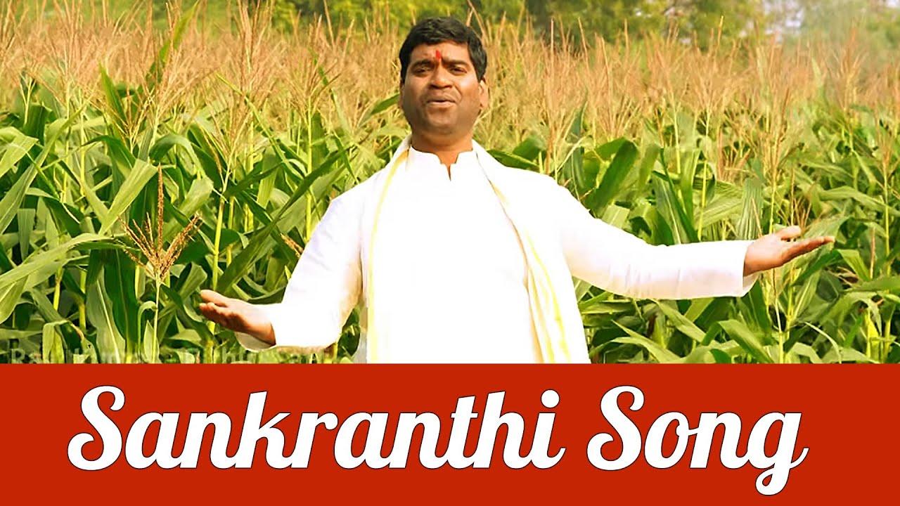 Image result for Sankranthi Song by Bithiri Sathi - Dr. Kandi Konda