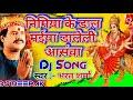 Nimiya Daal Maiya Dalelu Aasanawa Dj Song ||Bharat Sharma Ka Bhagti Song 2021|Devi Geet BharatSharma