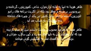 Zahir Howaida - Shanidam az inja Safar mekoni