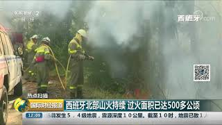 [国际财经报道]热点扫描 澳大利亚多地燃起百余起丛林大火| CCTV财经