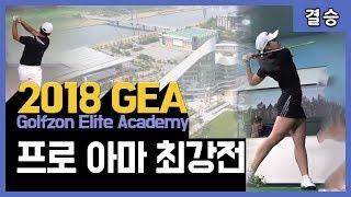[2018 GEA 프로 아마 최강전 결승] 김영웅 프로 Vs 윤성호 프로의 숨막히는 대결