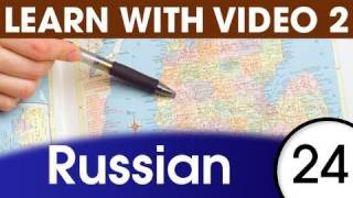 Learn Russian with Video - 5 Must-Know Russian Words 1