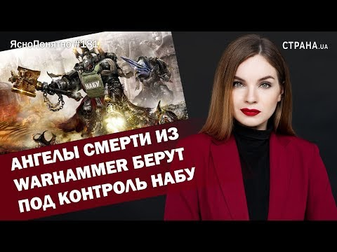 Персонажи из Warhammer берут под контроль НАБУ   ЯсноПонятно #181 by Олеся Медведева thumbnail