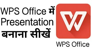 How to make presentation in WPS Office. screenshot 5