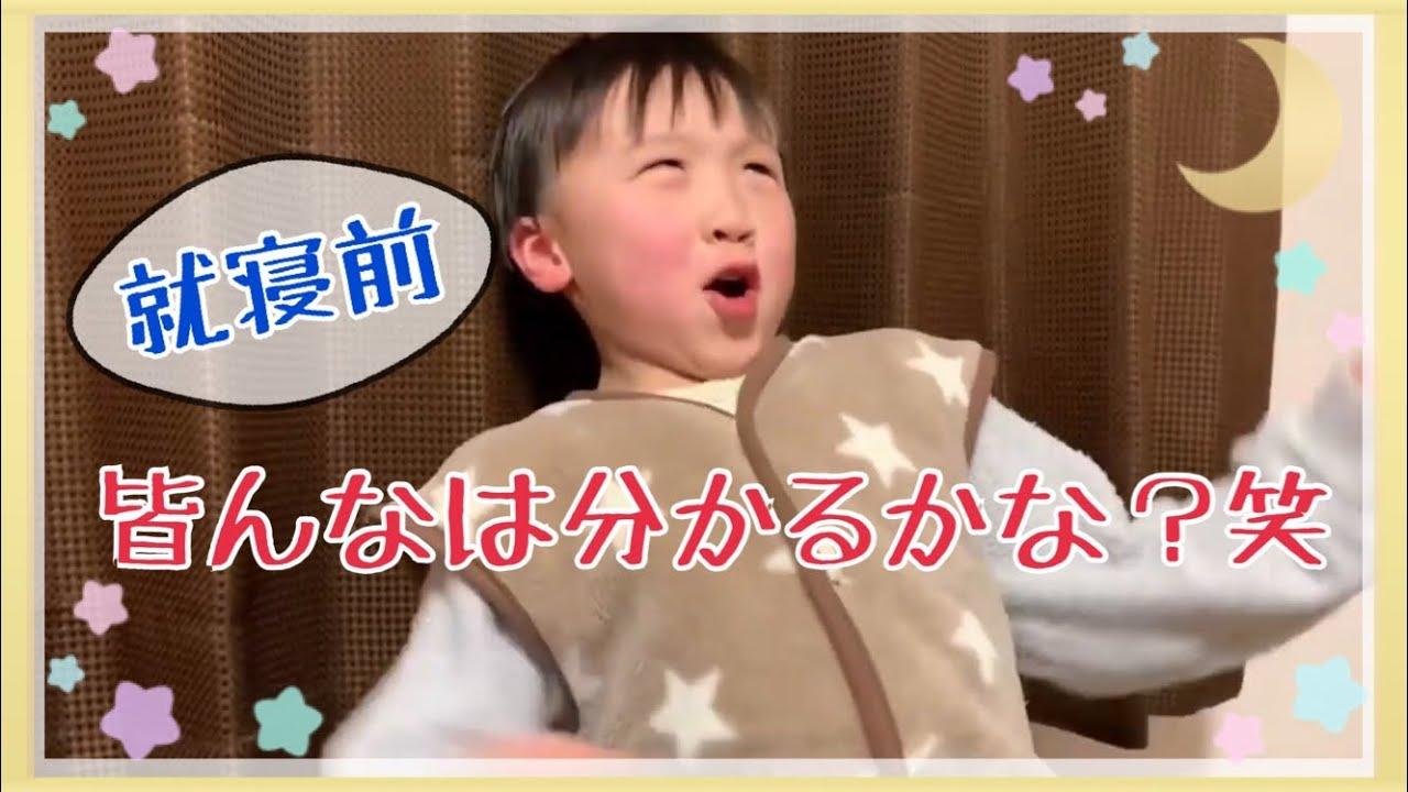 【ゆきそた】就寝前のほのぼの♡笑
