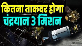 Chandrayaan 3 की तैयारी में जुटा इसरो, जानिये कितना उम्दा और ताकतवर होगा ये मून मिशन