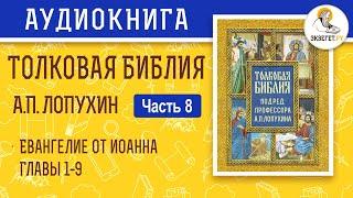 Толковая Библия. А.П. Лопухин. Новый Завет. Часть 8.