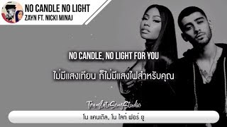 แปลเพลง No Candle No Light - ZAYN ft. Nicki Minaj