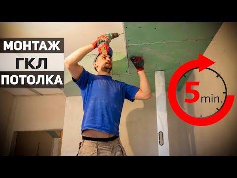 """ПОДВЕСНОЙ ПОТОЛОК ЗА 5 МИНУТ из гипсокартона + """"звёздное небо"""""""