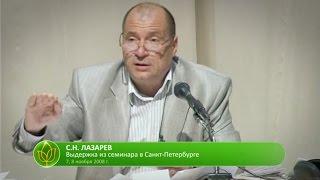 С.Н. Лазарев | Еще немного про лишний вес