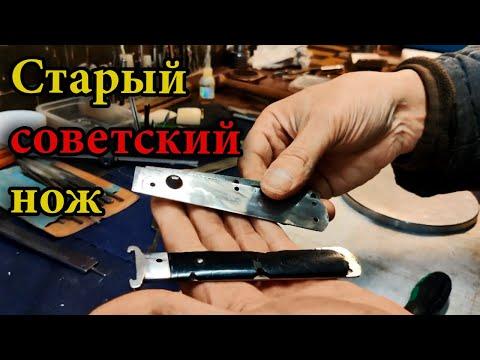 Разбираем очень редкий складной нож СССР