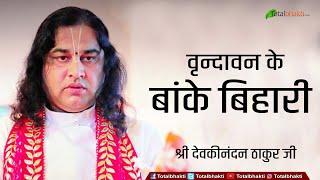 vrindavan ke baake bihari Bhajan By Devkinandanji Maharaj