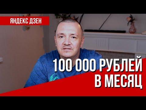 Сколько я зарабатываю на Яндекс Дзен. Август 2019