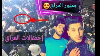 احتفال الشعب #العراقي  #لعبه العراق العظيم #وايران Mohammad Bazooka