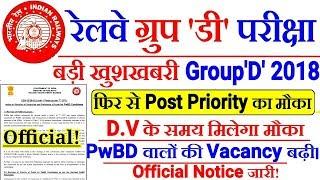 Railway Group D 2018 Official Notice बड़ी खुशखबरी!Post Preference बदल सकते।Pwbd की  Vacancy बढ़ी। thumbnail