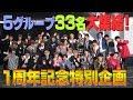 """5グループ33名が大集結!【1周年記念特別企画①】""""かぶったらダメよ""""に挑戦 1/5"""