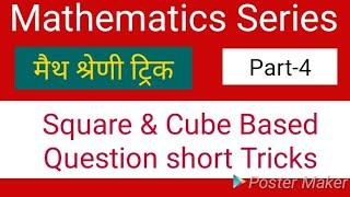 Series square & cube based Question tricks    Series Part-4    #series #seriestricks #श्रेणी #maths