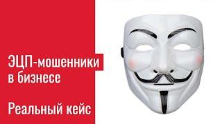 ЭЦП. Мошенничество у юр.лиц. Реальный кейс