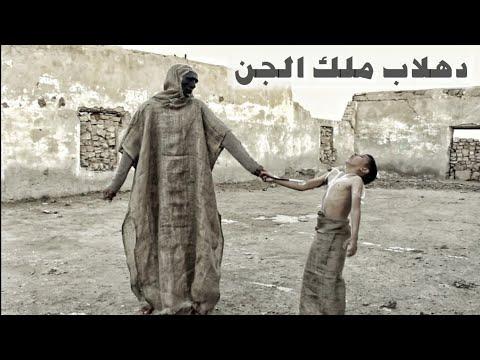 الفلم العراقي عودة الملك دهلاب motarjam