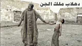 الفلم العراقي عودة الملك دهلاب