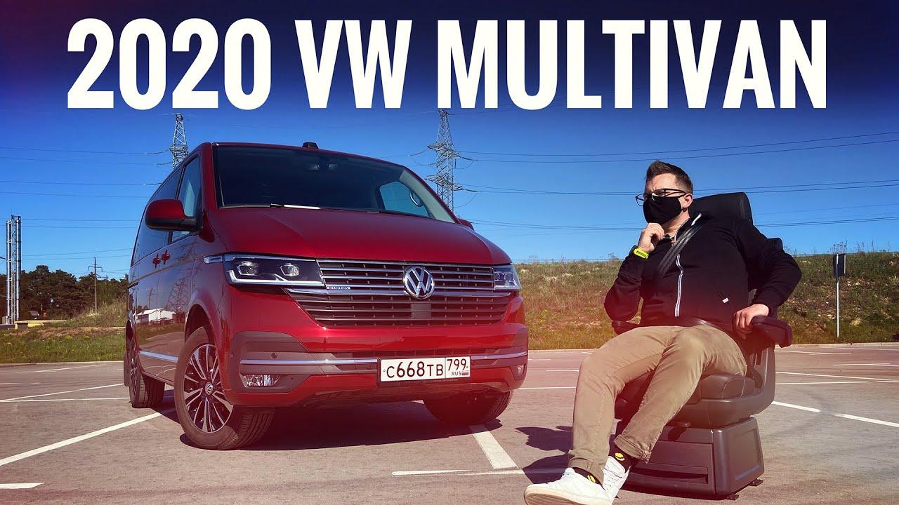 НЕ обзор, а РУМ-ТУР! Новый VW MULTIVAN T6.1 // АвтоВести