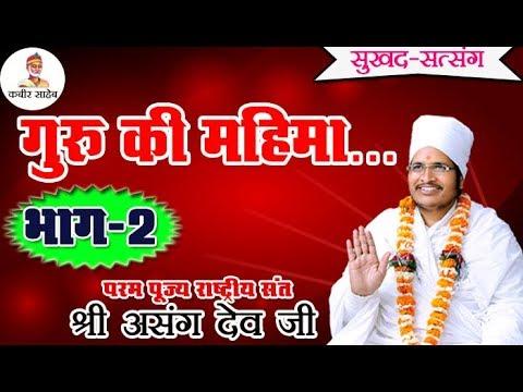 guru ki mahima essay I want a essay on guru ka mahatva in hindi hindi  मित्र इसके लिए आप इस तरह लिख सकते हैं.