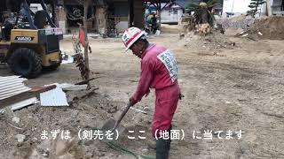 #雨あがれ西日本 | #はじボラ 03 |「スコップの使い方②」篇 | #尾畠春夫 さん公式