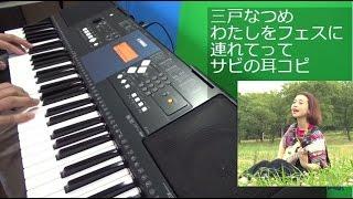 三戸なつめちゃんの新曲「わたしをフェスに連れてって」の サビの部分を...