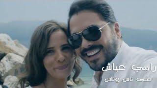 Ramy Ayach - Ala Nas W Nas (Movie Song) | رامي عياش - على ناس وناس - أغنية فيلم باراراتزى