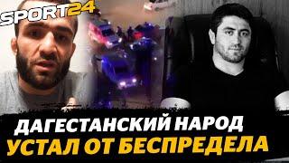 Дагестанский народ УСТАЛ ОТ БЕСПРЕДЕЛА / Валиев – победа в UFC и жестокий расстрел Капланова